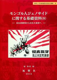 書籍検索 - 株式会社 風響社