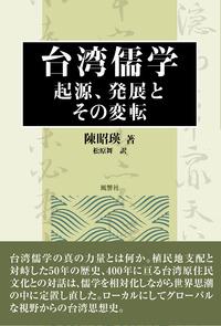 台湾儒学 - 株式会社 風響社